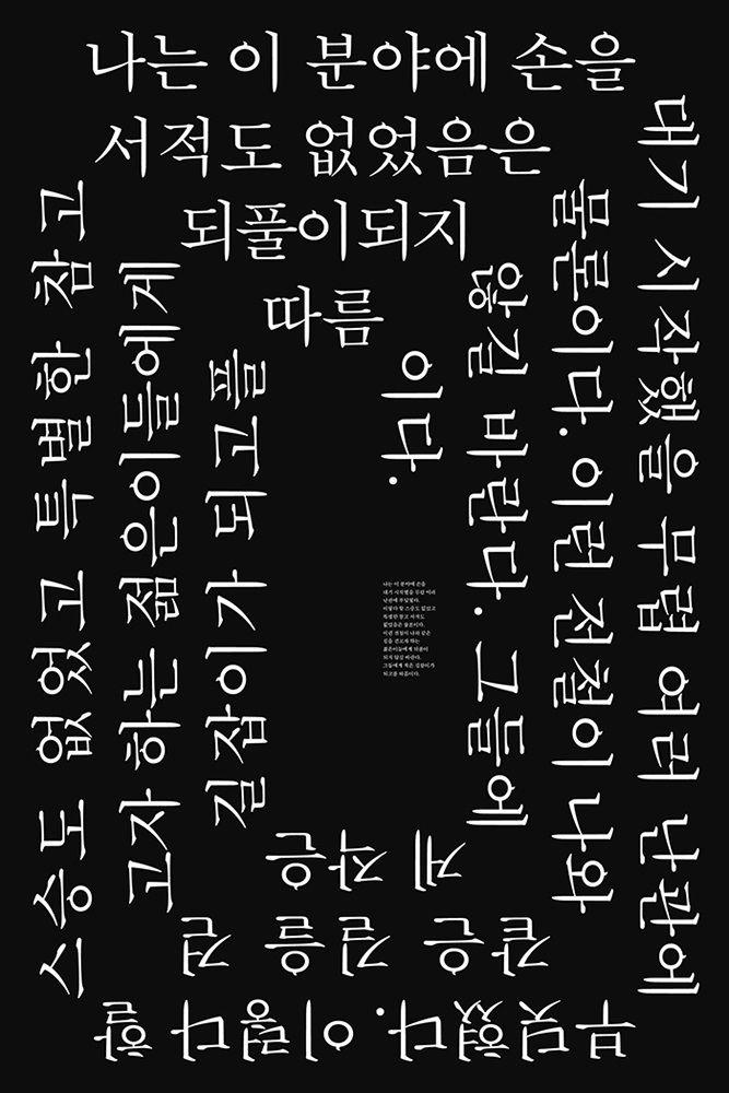 최정호 - shin, dokho