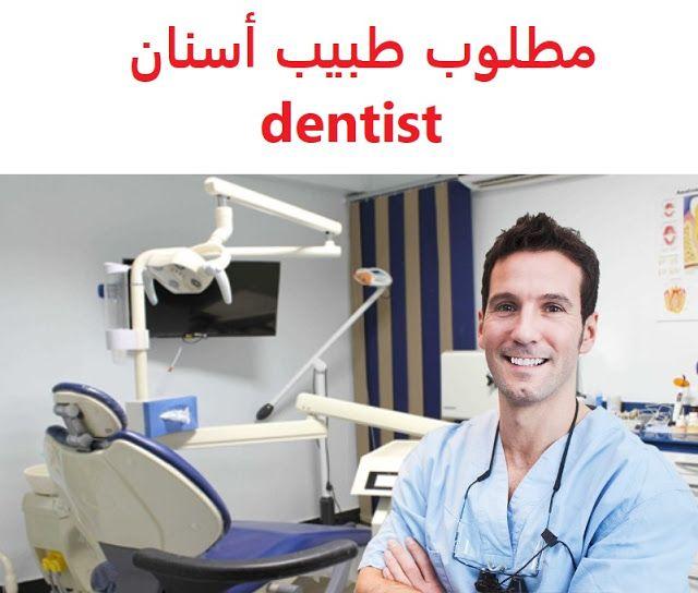 وظائف شاغرة في السعودية وظائف السعودية مطلوب طبيب أسنان Dentist Dental Specialist Dentist Dental Technician