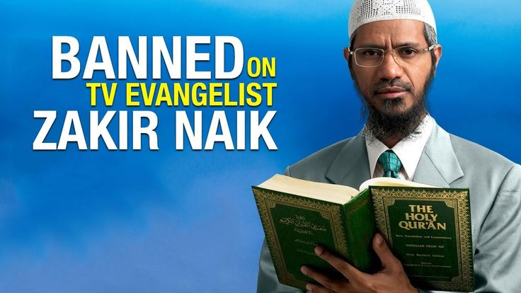 Why is Zakir Naik's NGO banned by govt for five years: Insight into the action !!   The Union government declare Islamic Research Foundation controlled by preacher Zakir Naik an outlawed organisation under UAPA. Before you jump to any conclusions you must take a look at all the reasoning behind this action.  #IndiaMatters #IndianGovernment #PeaceTVChannel #ZakirNaik #Preacher #Televangelist #Declare #IRF #Unlawful #Association #UAPA #Meetings #Funds #OfficeBearers