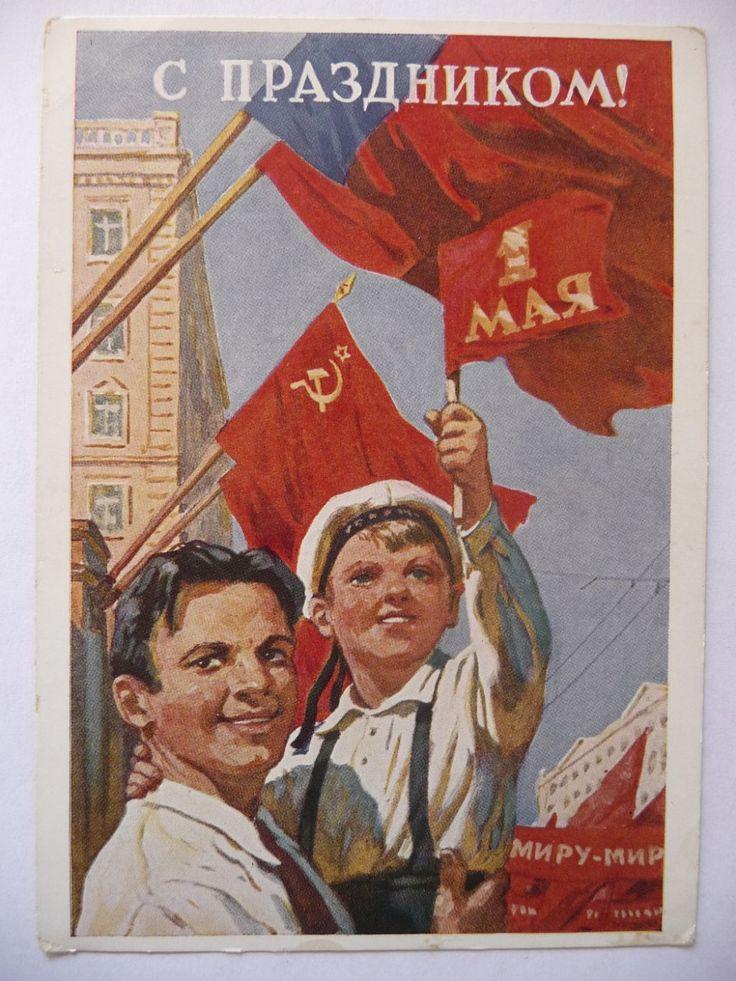 Советские открытки и плакаты