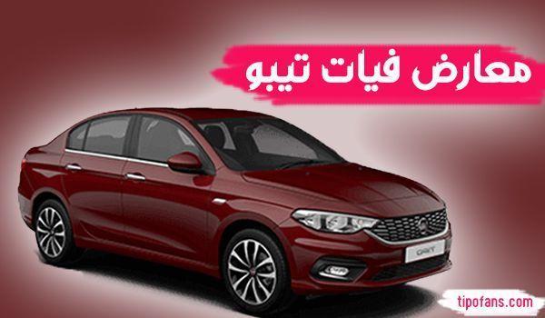 عناوين مراكز بيع فيات تيبو في مصر In 2020 Car Suv Suv Car