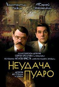 Сериал Неудача Пуаро смотреть онлайн бесплатно!