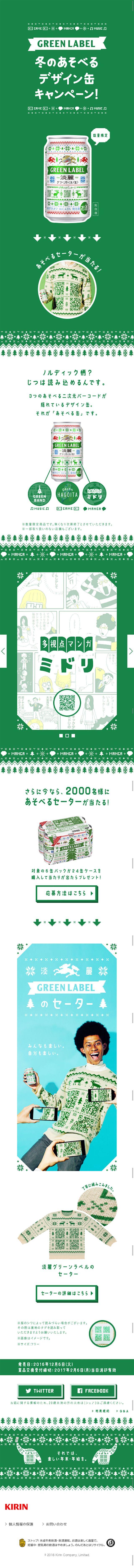 冬のあそべるデザイン缶キャンペーン!【飲料・お酒関連】のLPデザイン。WEBデザイナーさん必見!スマホランディングページのデザイン参考に(かわいい系)