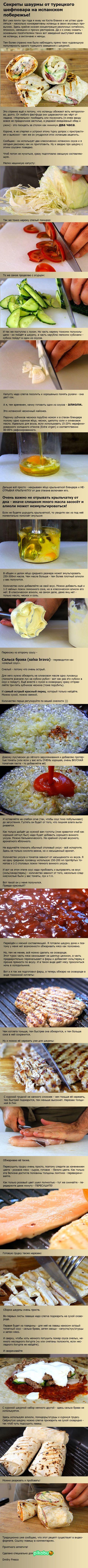 Что могут знать испанцы о настоящей шаурме? рецепт, вкусняшки, еда, COOLинарная PROпаганда, длиннопост, шаурма, шаурмы
