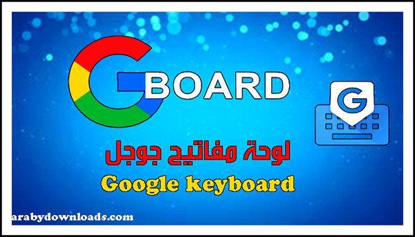Gboard Keyboard Google Boards