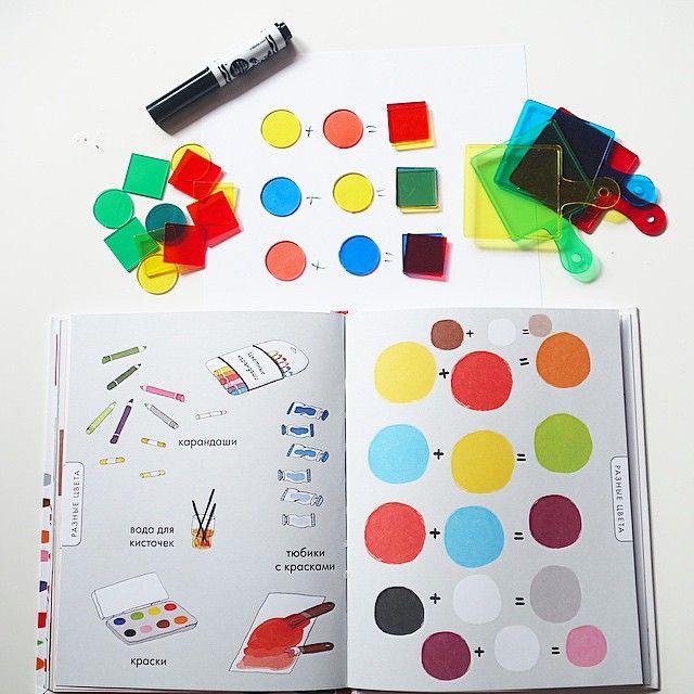 Покажу нашу игру поближе с цветовыми фильтрами, играем по книге Я познаю мир. Цвета. От @cleverbook. Фильтры можно купить в @rainbows_shopping , заказы принимаем до 1⃣мая☝️. Больше игр с фильтрами по тегу #артёмкинlighttable. Очень их любим, Тёмик играет каждый день как в мозаику , делает машины и поезда . #артёмке2г5м