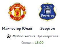 Описание: Матч: Манчестер Юнайтед - Эвертон смотреть онлайн Чемпионат: Футбол. Англия. Премьер-Лига Дата проведения: 03 апреля 2016 Начало матча: 18:00 МСК.