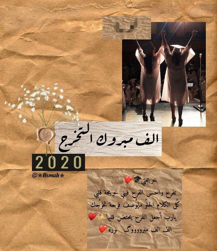 تصاميمي تصاميم Funny Arabic Quotes Arabic Love Quotes Application Iphone