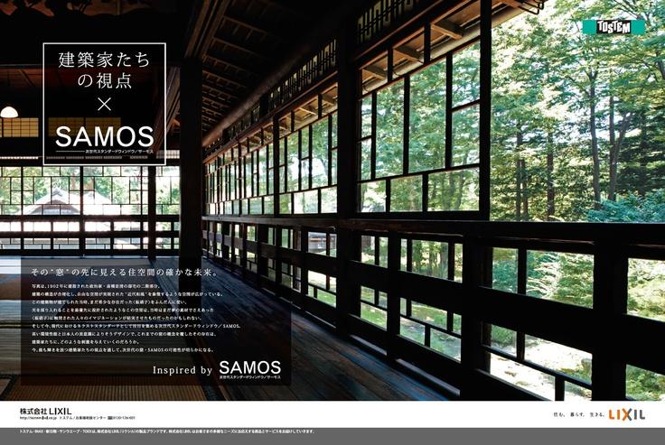 LIXIL日経BP広告賞 #0 建築家たちの視点×SAMOS