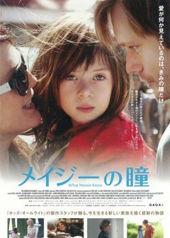 メイジーの瞳 - Yahoo!映画