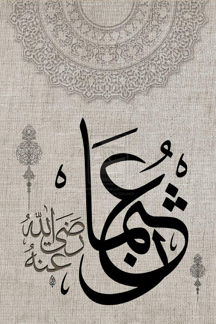 Othman Ibn Affan R.A. by Baraja19.deviantart.com on @deviantART
