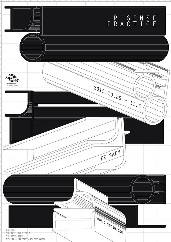 psense_01   평형감각연습 2015, Print, Web  p-sense.com