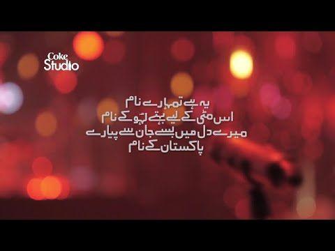 Aye Rah-e-Haq- Ke Shaheedo || Coke Studio Season 9