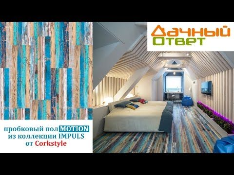 «Дачный ответ»: проект «Отдельная квартира в мансарде» - YouTube