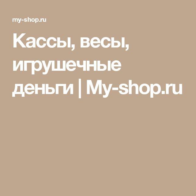 Кассы, весы, игрушечные деньги | My-shop.ru