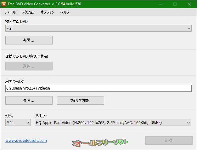 Free DVD Video Converter 2.0.54.530  Free DVD Video Converter--起動時の画面--オールフリーソフト