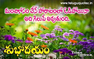 Teluguquotez.in: telugu good morning quotes on life