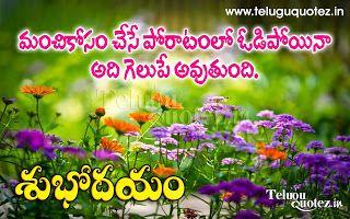Teluguquotez.in: telugu good morning quotes on life