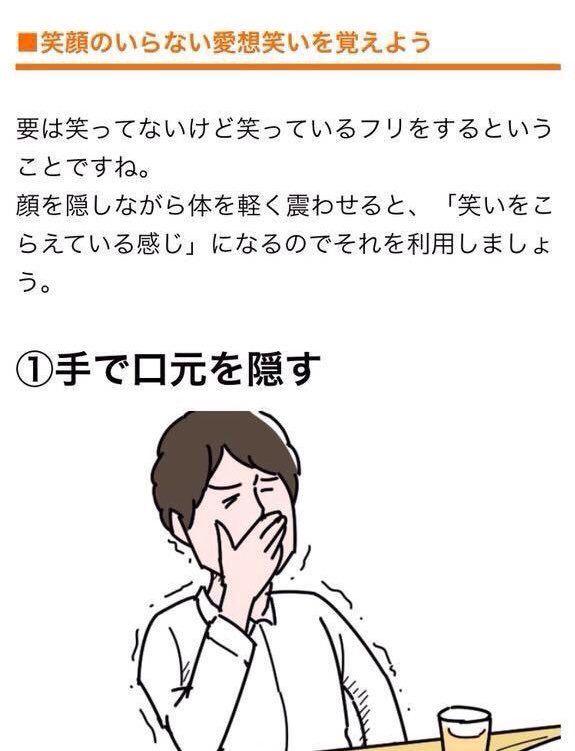 笑顔のいらない愛想笑いのテクニックのイラストの破壊力w #愛想笑い ...