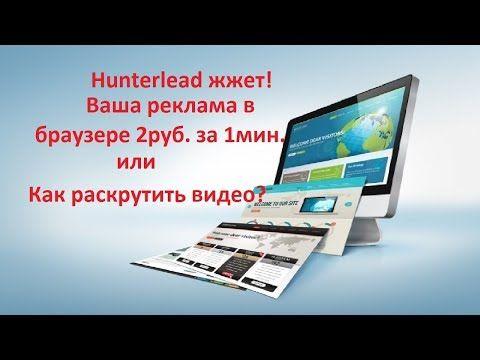 Hunterlead рулит! Видеореклама в браузере 2 рубля за 1 минуту - YouTube