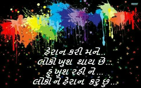 Gujarati ....thought