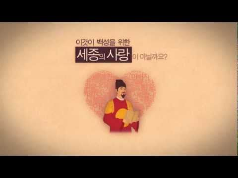 "VDAS 한글날 기념프로젝트 ""한글의나라"" 영상 - YouTube"