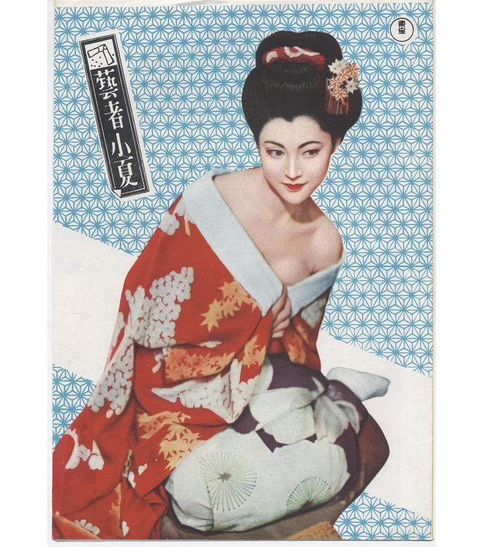 "Okada Mariko - ""Geisha Konatsu"" Movie Pamphlet (1954)  岡田茉莉子 芸者小夏: Japan Movie, Geishas, Design Ideas, Japanese Movie, Imageri Vintage, Bar Art, Art Direction, Japan Advert, De Photos"