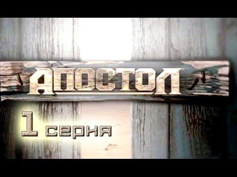 Апостол 1 серия - Русский военный сериал в хорошем качестве HD