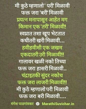 17 best images about marathi kavita on pinterest mothers typography and night stars