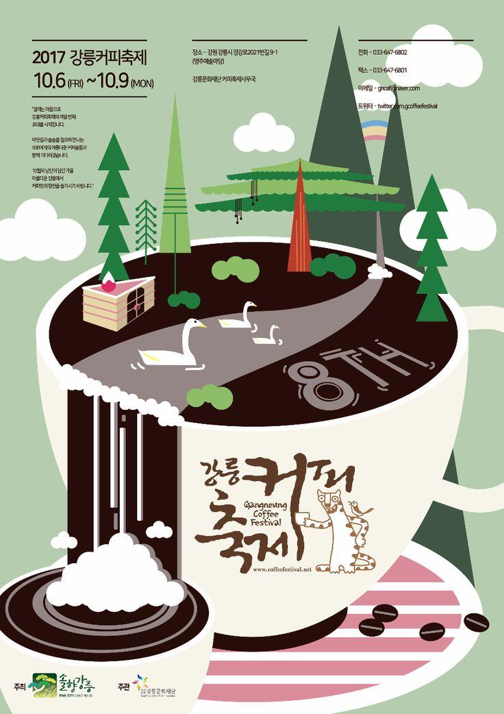 2017 강릉커피축제포스터공모전 시안1 #poster #graphic #design #포스터 #커피축제 #축제 #커피 #festival #coffee #illustration