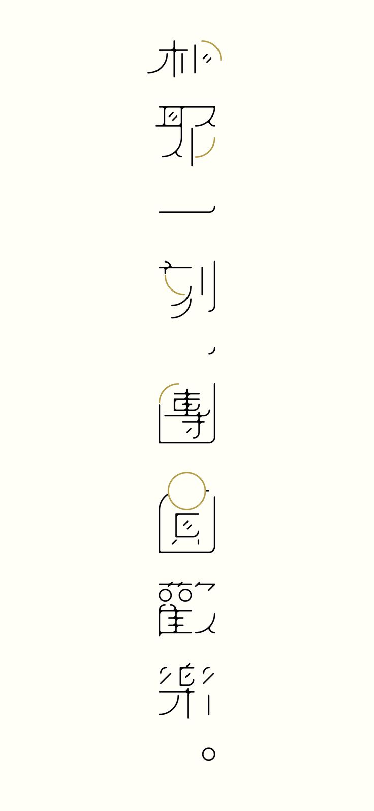 相聚(together)一刻(quarter),團圓(Reunion )歡樂(happy)。 on Behance