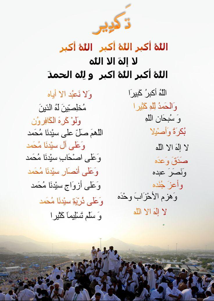 Eid Takbeer - Eib Muabarak Al-Adha to my dear brothers and sisters -A