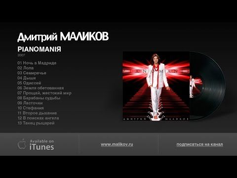 Дмитрий Маликов - PIANOMANIЯ - YouTube