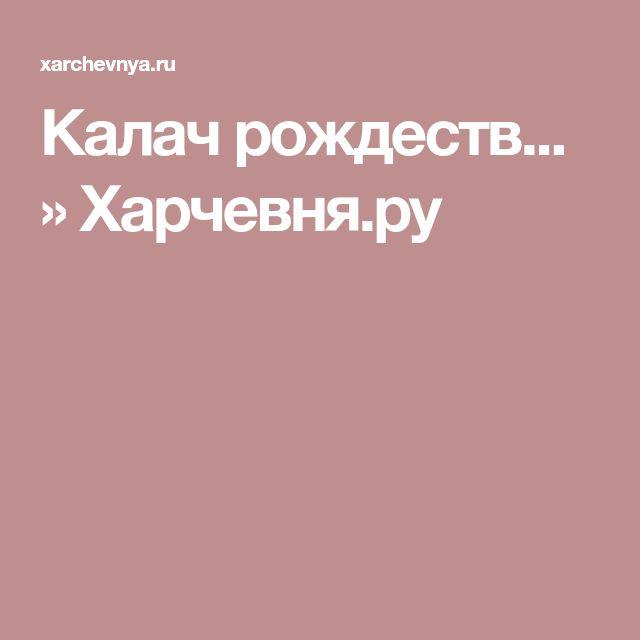 Калач рождеств... » Харчевня.ру