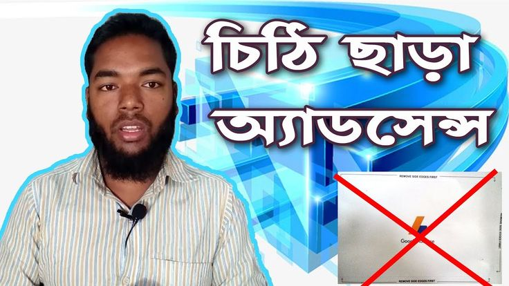 How to Verify Google Adsense Account without PIN Bangla Update for 2018