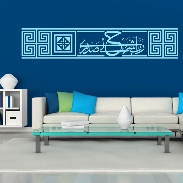 "Stickers islam ""Rabbi ichrah li sadri"" #wallstickers #stickersislam #islamicart #islam #arabiccalligraphy"