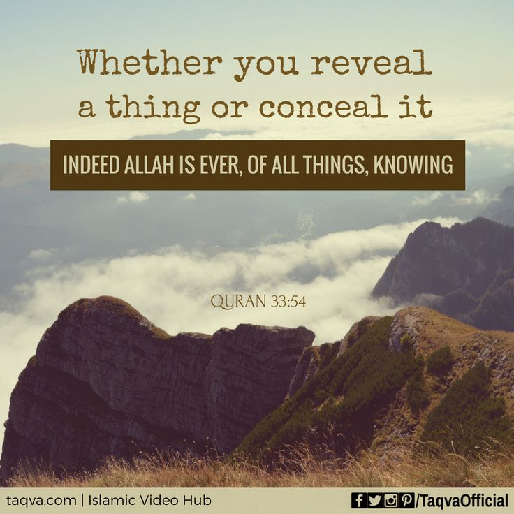 """""""Whether you reveal a thing or conceal it, indeed #Allah is ever, of all things, Knowing."""" #Quran 33:54 #islam #islamic #reminder #quotes #taqva"""