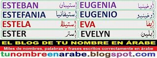 para tatuajes nombres en arabe: Esteban Estefania Estela Ester