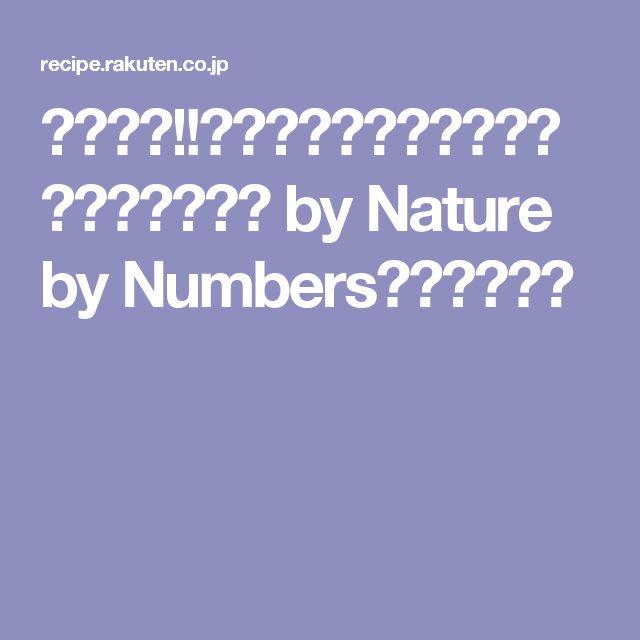 とろりっ!!失敗しない自家製煮玉子 レシピ・作り方 by Nature by Numbers 楽天レシピ