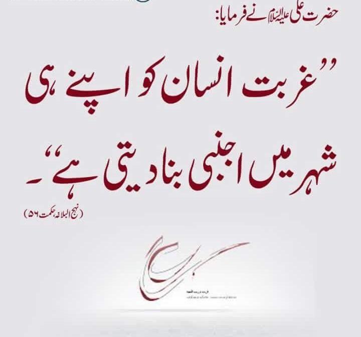 Hazrat Ali Famous Quotes In Urdu: 89 Best Nahjul Balagha Images On Pinterest