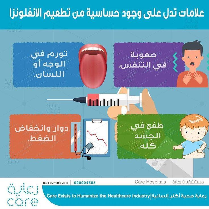 علامات تدل على وجود حساسية من تطعيم الانفلونزا . .  #رعاية_صحية_أكثر_إنسانية #الرعاية_هدفنا #صحة #care . .  #طب #صحة #انفوجرافيك #السعودية #الرياض #رعاية #care #saudi_care #We_care #معلومات #نعالج_برعاية #رعاية_الخير #منشن #لايك #وقاية #اعلان #اعلانات #مرضى #محاربي_السرطان #معلومات_طبية #مرأة #رجل #دايت #صحه #صوره #اعلان #اعلانات