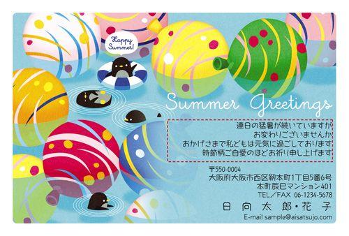 鮮やかな色の暑中見舞いはがきデザイン♪ ぷかぷかと浮かぶ水風船が気持ち良さそうで、ペンギン達も思わず飛び込んでしまいました。