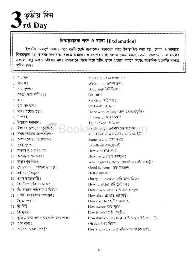 Spoken english course in bengali pdf file