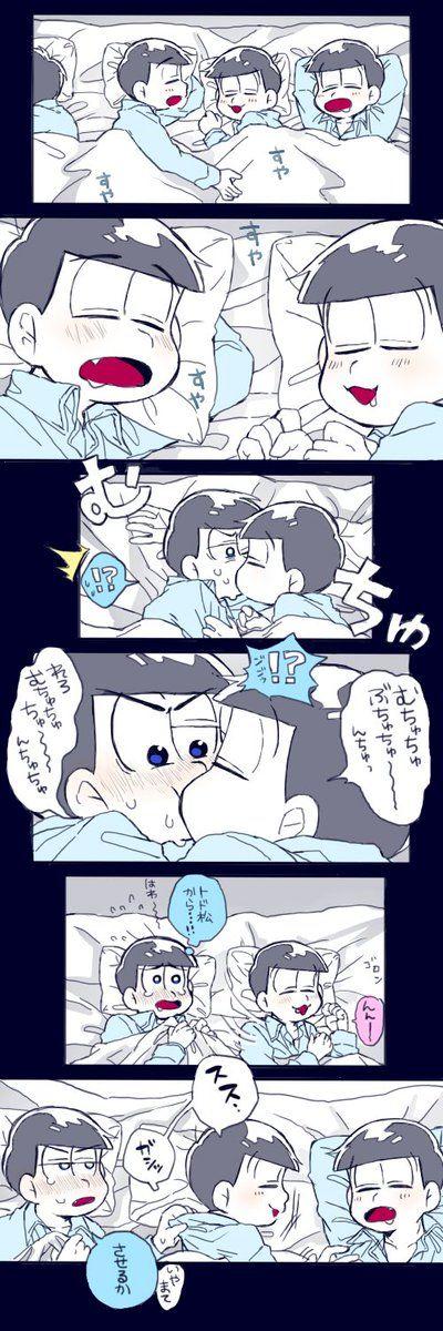 【マンガ】寝ぼけキス魔末弟のカラトド