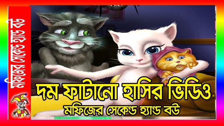বাংলা কাটুন  | Bangla Talking Tom News | Talking Tom | Bangla Funny video 07