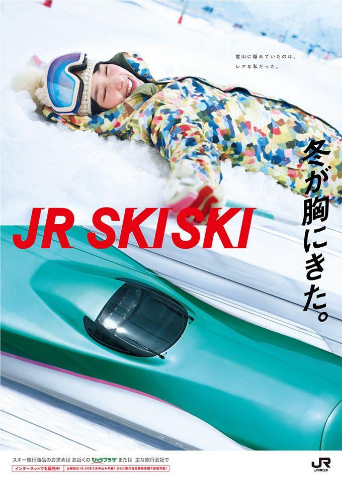 ポスター   JR SKISKI