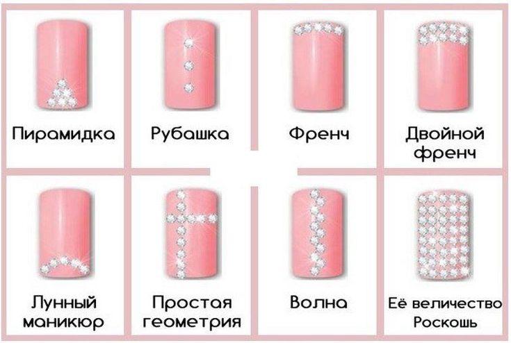 зубов маникюр в картинках схемах и таблицах рядочек ними