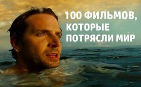100-filmov-kotorye-potryasli-mir