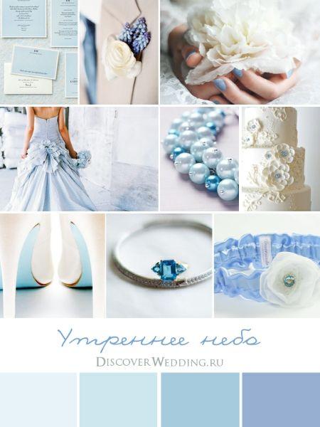 pale light blue wedding palette