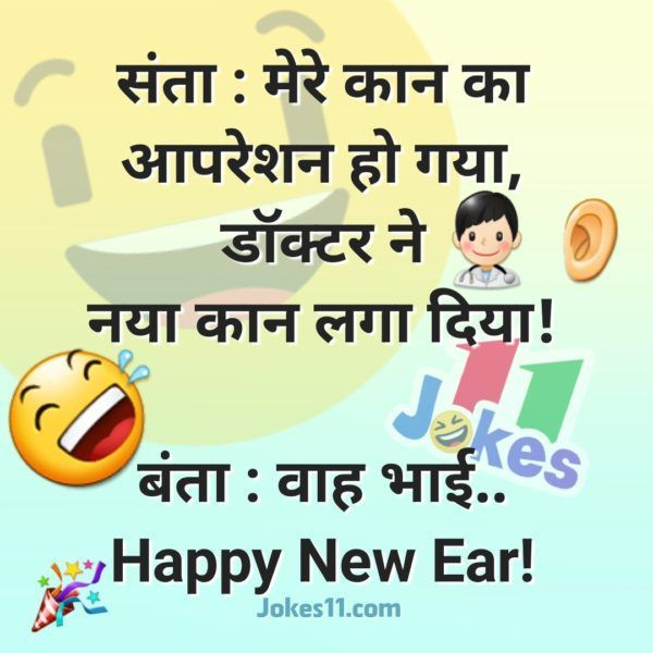 New Year Joke Funny In 2020 New Year Jokes Quotes About New Year Fun Quotes Funny